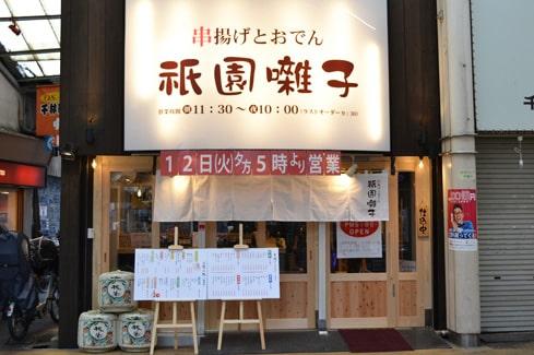 祇園囃子 千林店